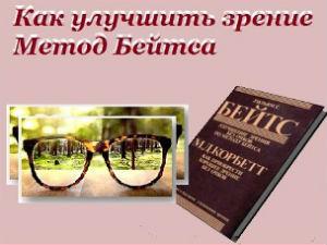 Метод Бейтса для восстановления зрения