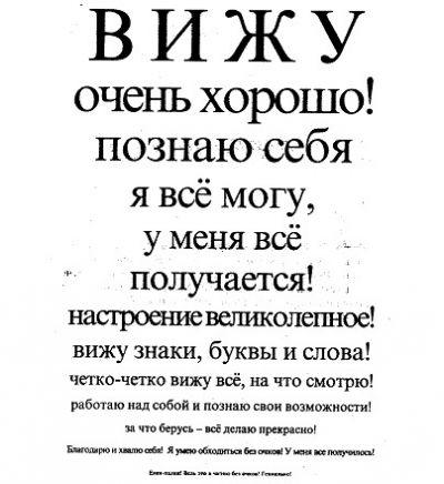 Таблица для восстановления зрения по Норбекову