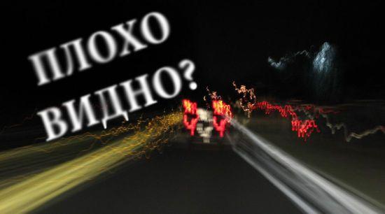 Размытая картинка дороги ночью