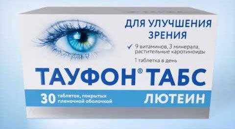 Тауфон Табс Лютеин