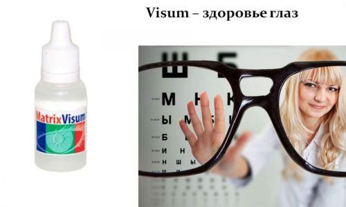 Глазные капли Матрикс Визум