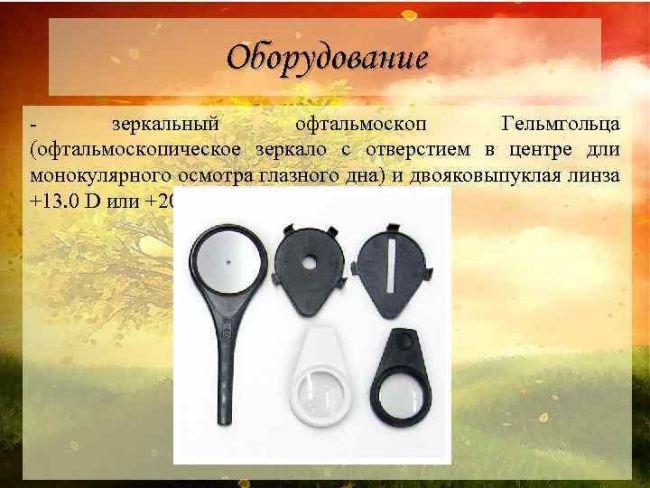 Зеркальный офтальмоскоп