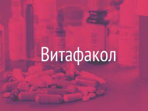 Витафакол
